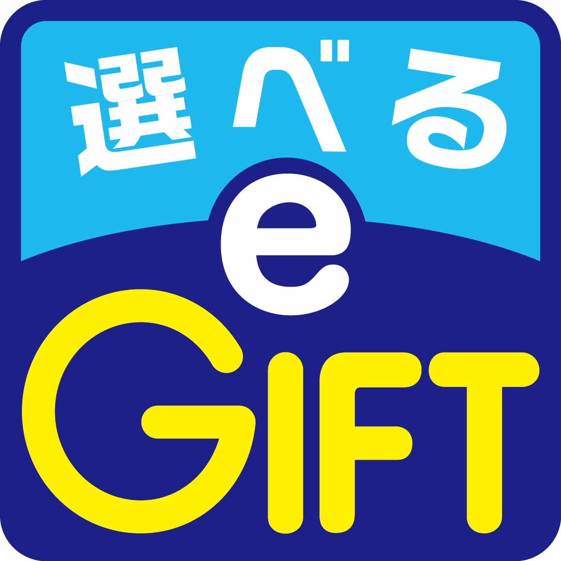 e_GIFTロゴ