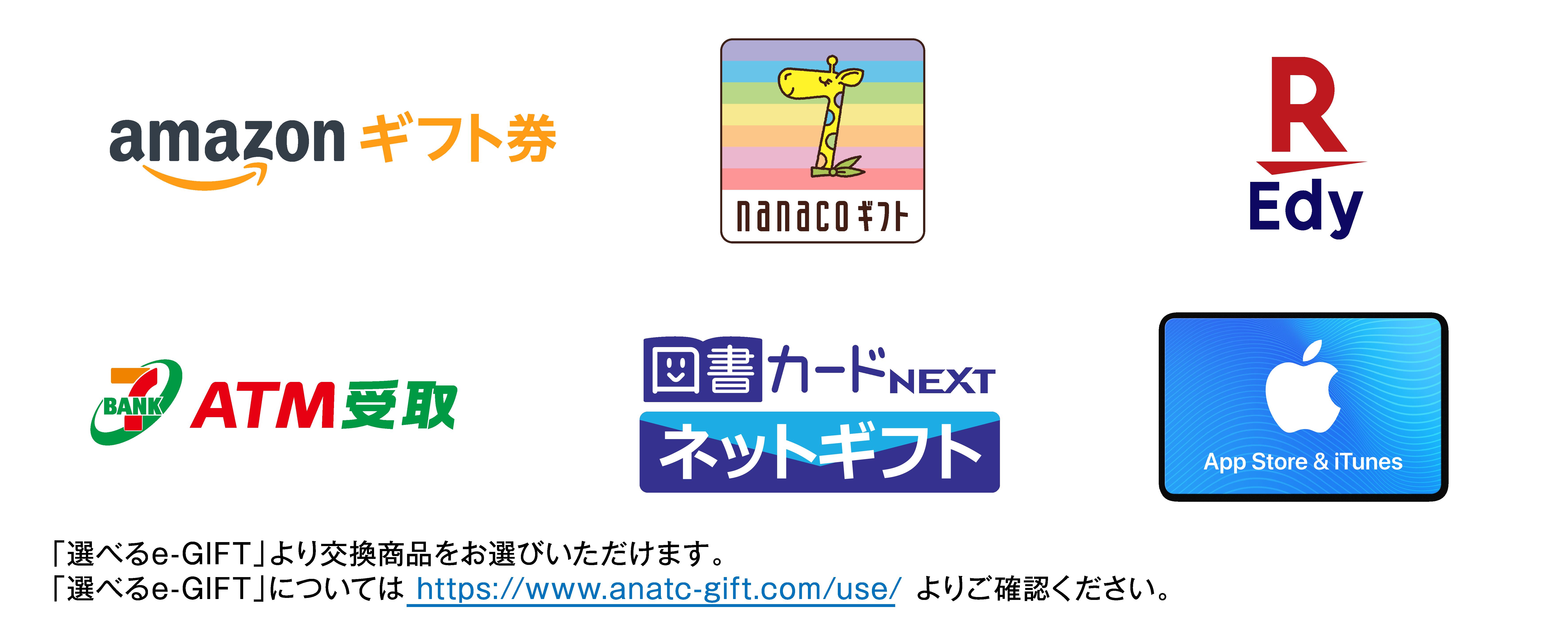 交換商品ロゴ